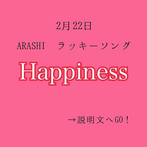 嵐/Happinessの画像 プリ画像