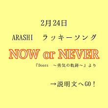 嵐/NOW or NEVER プリ画像