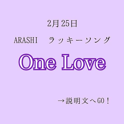 嵐/One Loveの画像 プリ画像