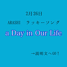 嵐/a Day in Our Lifeの画像(a_day_in_our_lifeに関連した画像)