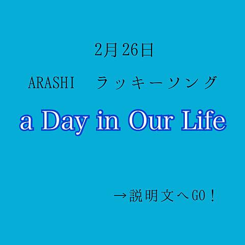嵐/a Day in Our Lifeの画像 プリ画像