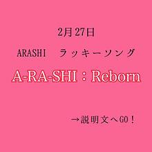 嵐/A-RA-SHI:Reborn プリ画像