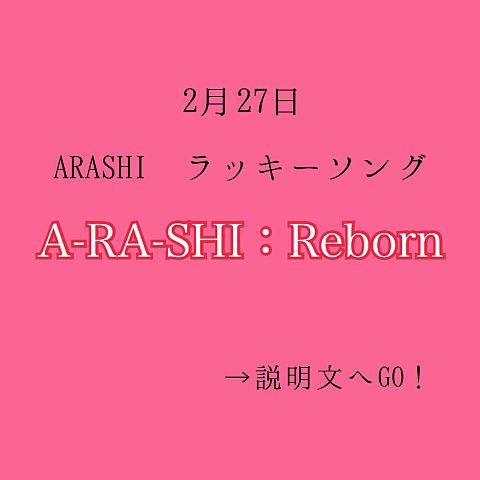 嵐/A-RA-SHI:Rebornの画像 プリ画像
