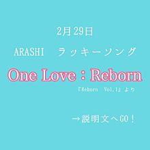 嵐/One Love:Rebornの画像(OneLoveに関連した画像)