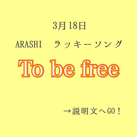 嵐/To be freeの画像 プリ画像