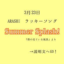嵐/Summer Splash!の画像(summerに関連した画像)