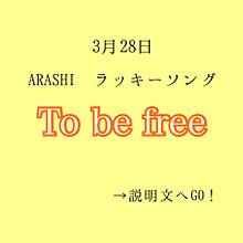 嵐/To be free プリ画像