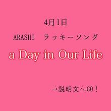 嵐/a Day in Our Lifeの画像(LIFEに関連した画像)