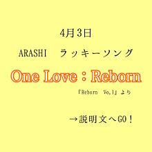 嵐/One Love:Reborn プリ画像