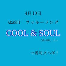 嵐/COOL & SOUL プリ画像