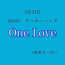 嵐/One Loveの画像(OneLoveに関連した画像)