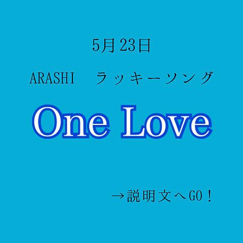 嵐/One Loveの画像(プリ画像)