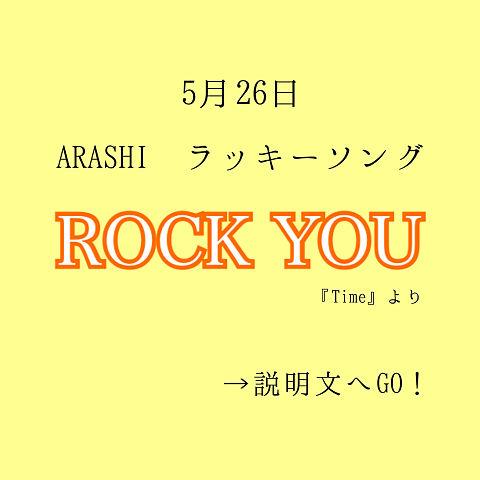 嵐/ROCK YOUの画像(プリ画像)