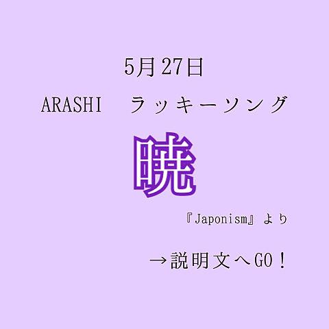 大野智/暁の画像(プリ画像)
