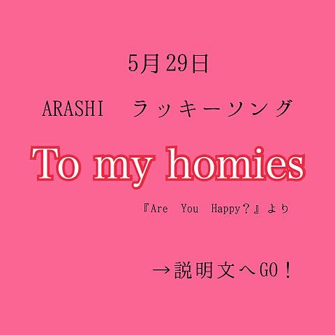 嵐/To my homiesの画像(プリ画像)