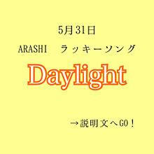 嵐/Daylightの画像(嵐5人幸せにしてやるよに関連した画像)