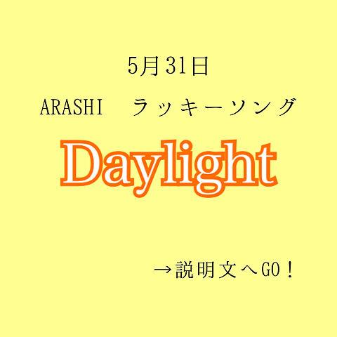 嵐/Daylightの画像(プリ画像)