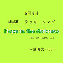 嵐/Hope in the darknessの画像(嵐5人幸せにしてやるよに関連した画像)