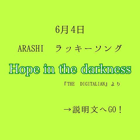 嵐/Hope in the darknessの画像(プリ画像)