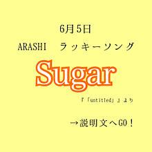 嵐/Sugarの画像(嵐5人幸せにしてやるよに関連した画像)
