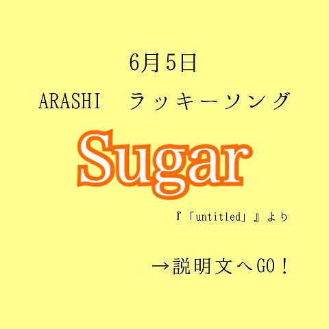 嵐/Sugarの画像(プリ画像)
