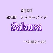 嵐/Sakura プリ画像