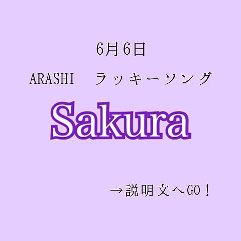 嵐/Sakuraの画像(プリ画像)