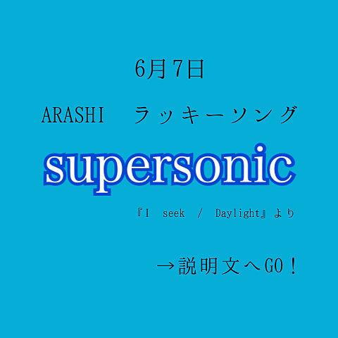 嵐/supersonicの画像(プリ画像)