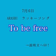 嵐/To be freeの画像(TOに関連した画像)