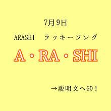 嵐/A・RA・SHIの画像(全員に関連した画像)