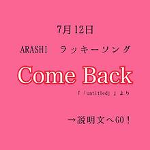 松本潤・櫻井翔/Come Backの画像(BACKに関連した画像)