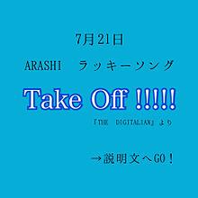 嵐/Take Off !!!!!の画像(offに関連した画像)