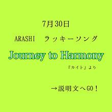 嵐/Journey to Harmonyの画像(Toに関連した画像)