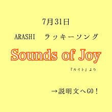 嵐/Sounds of Joyの画像(SoundsofJoyに関連した画像)