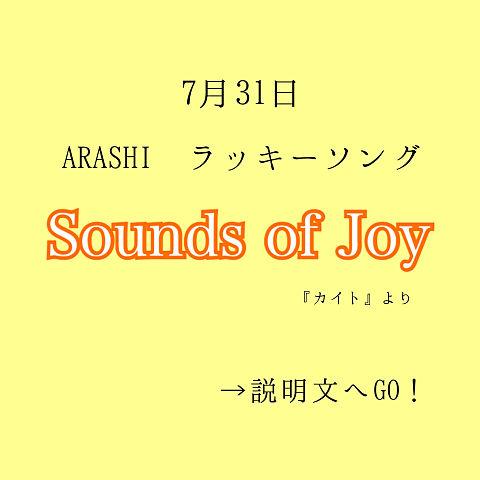 嵐/Sounds of Joyの画像 プリ画像