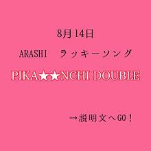 嵐/PIKA★★NCHI DOUBLEの画像(#大野智に関連した画像)