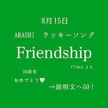 相葉雅紀/Friendshipの画像(#大野智に関連した画像)