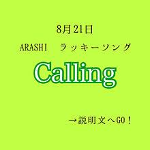嵐/Callingの画像(#相葉雅紀に関連した画像)