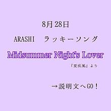 嵐/Midsummer Night's Loverの画像(LOVERに関連した画像)