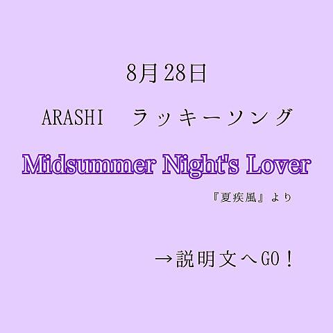 嵐/Midsummer Night's Loverの画像 プリ画像