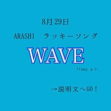 嵐/WAVEの画像(WAVEに関連した画像)