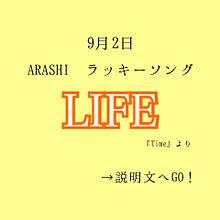 嵐/LIFEの画像(lifeに関連した画像)