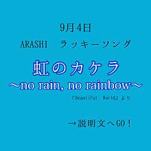 嵐/虹のカケラ~no rain, no rainbow~の画像(Rainに関連した画像)