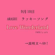 嵐/Love Wonderlandの画像(loveに関連した画像)
