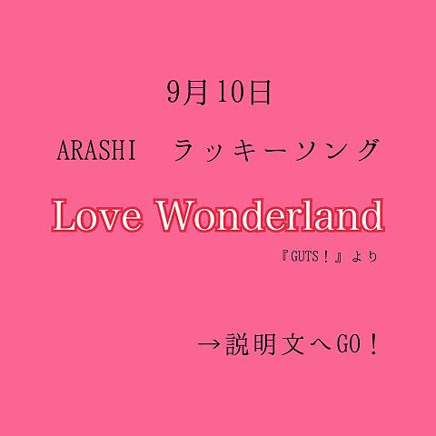 嵐/Love Wonderlandの画像 プリ画像
