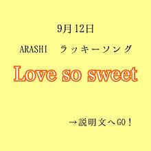 嵐/Love so sweetの画像(loveに関連した画像)
