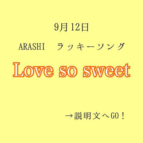 嵐/Love so sweetの画像 プリ画像