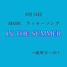 嵐/IN THE SUMMERの画像(summerに関連した画像)