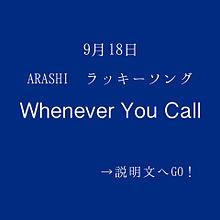 嵐/Whenever You Call プリ画像