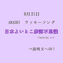 嵐/日本よいとこ摩訶不思議 プリ画像